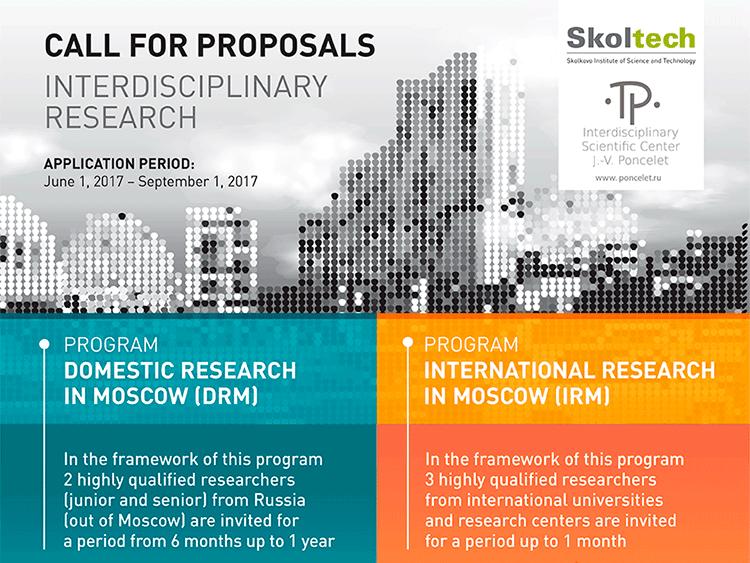 Конкурс проектов «Междисциплинарные научные исследования»