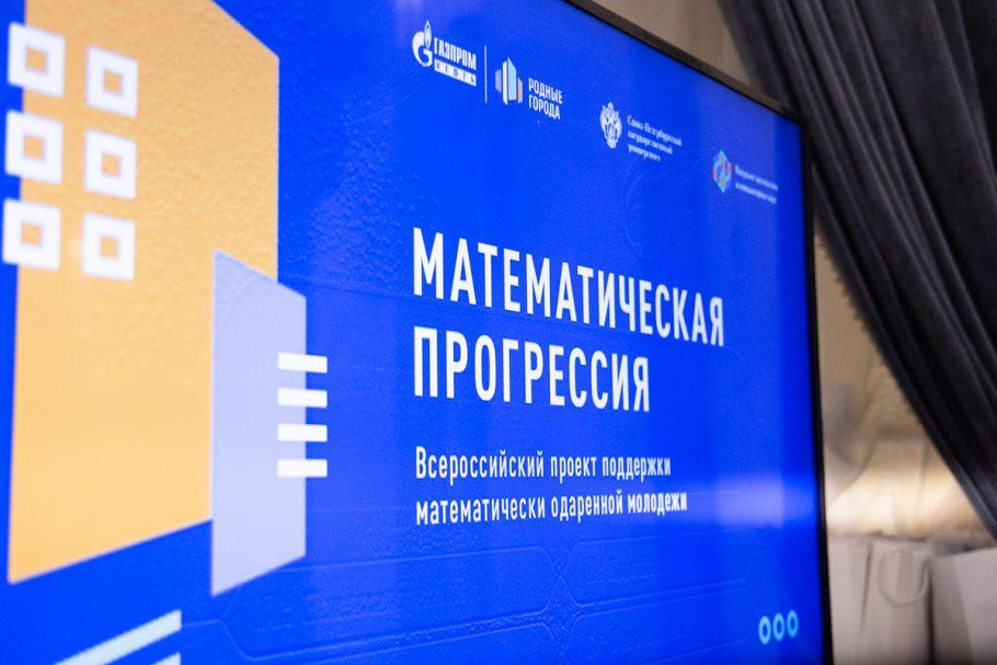 Поздравляем лауреатов премии «Математическая прогрессия»