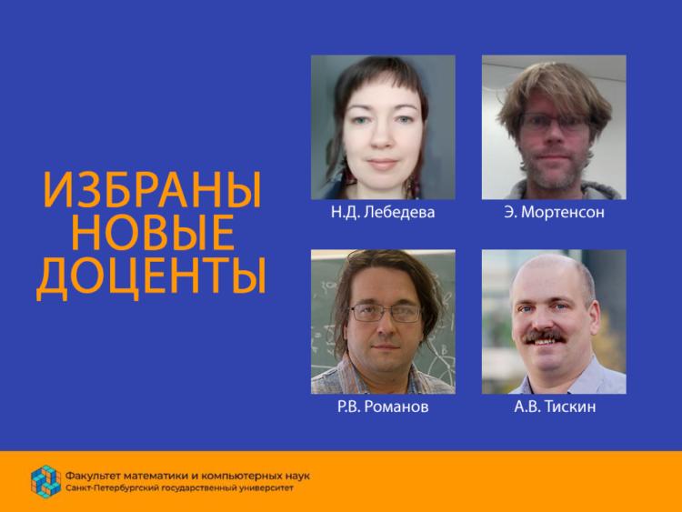 Избраны четыре новых доцента факультета МКН
