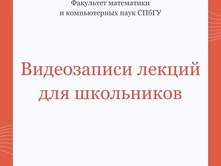 Лекции для школьников от преподавателей ф-та МКН