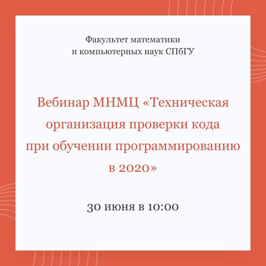 Вебинар «Техническая организация проверки кода при обучении программированию в 2020»