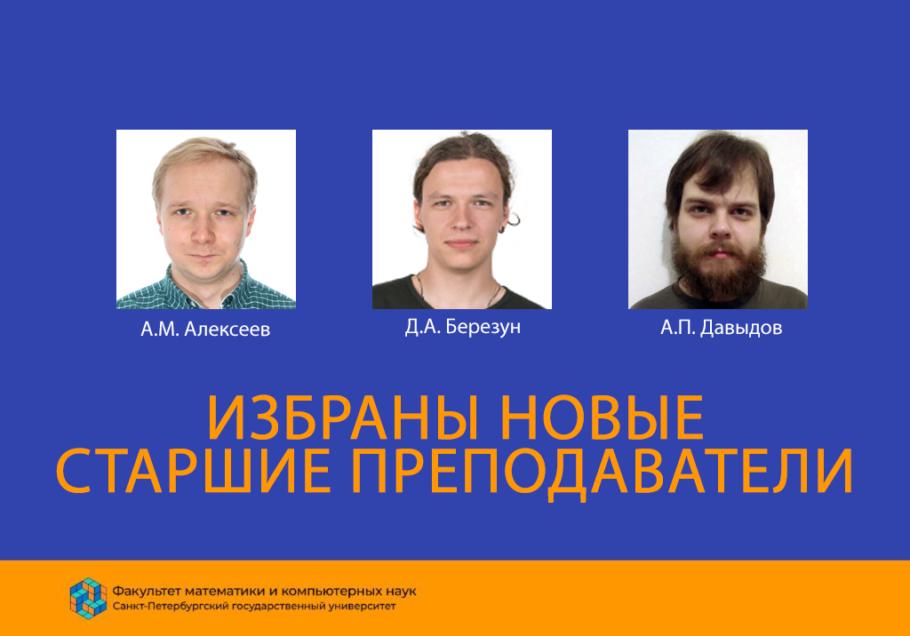Избраны новые старшие преподаватели факультета МКН