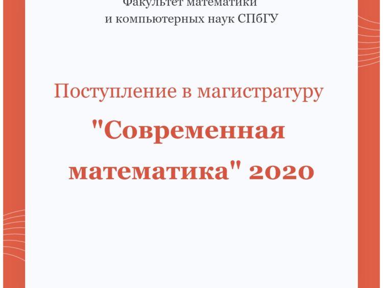 Поступление в магистратуру «Современная математика» 2020