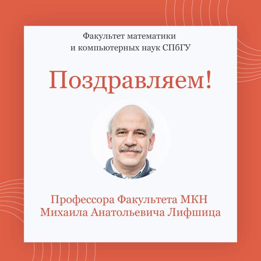 Поздравляем Михаила Анатольевича Лифшица!