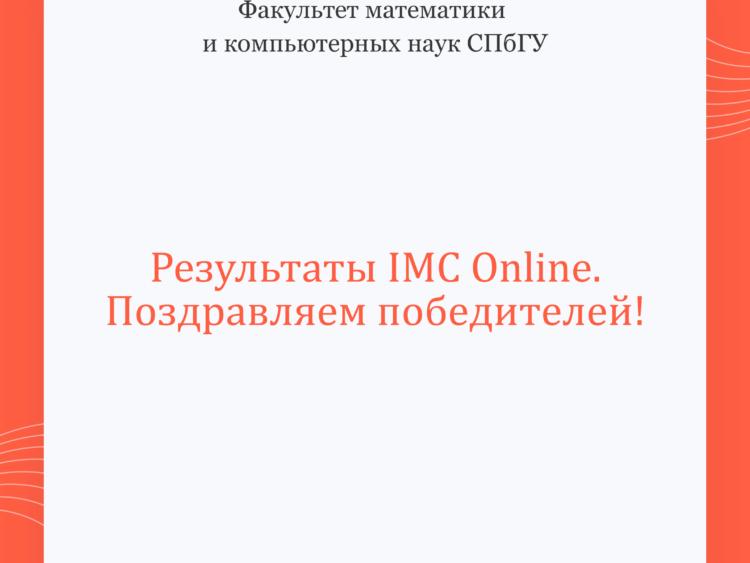 Результаты IMC Online. Поздравляем победителей!