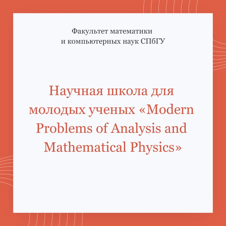 Научная школа «Modern Problems of Analysis and Mathematical Physics»