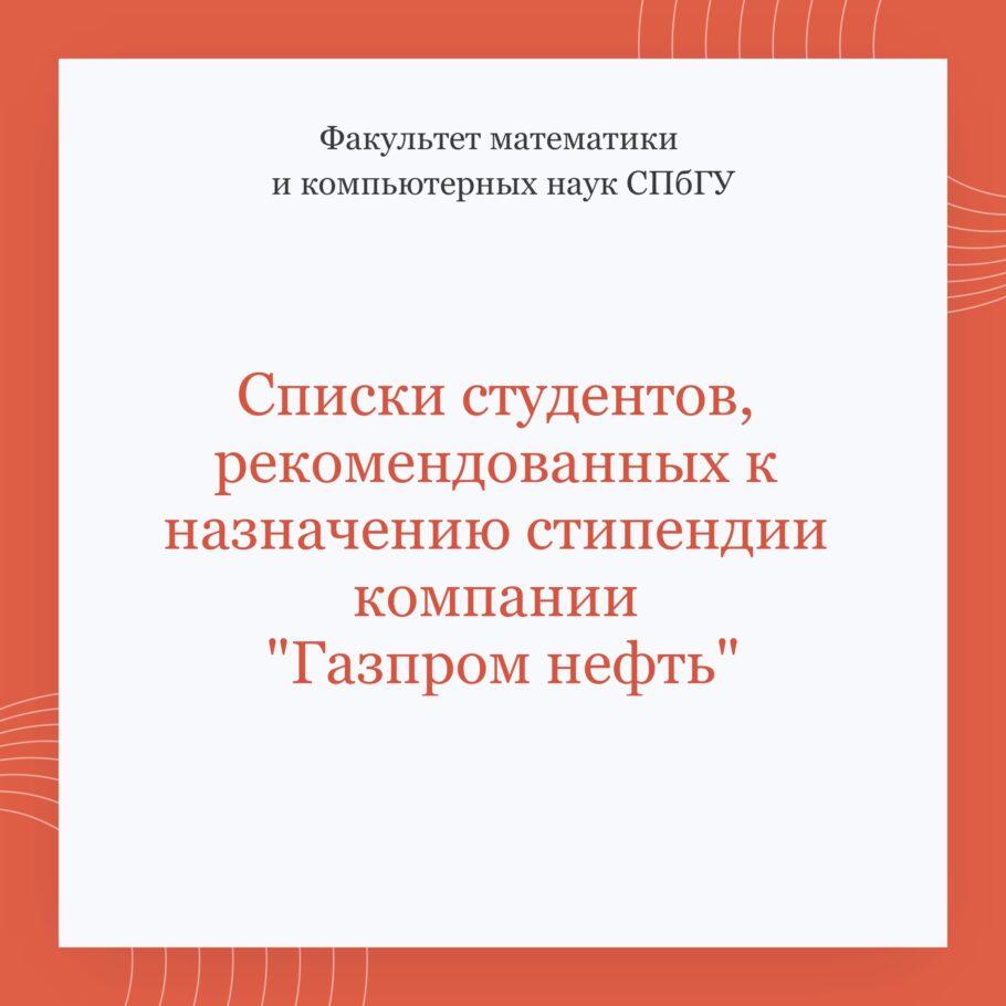 Списки студентов, рекомендованных к назначению стипендии компании «Газпром нефть»