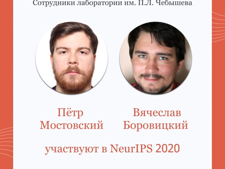 Сотрудники лаборатории им. П.Л. Чебышева участвуют в NeurIPS 2020