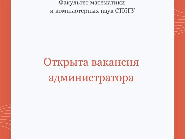Вакансия администратора на факультет МКН
