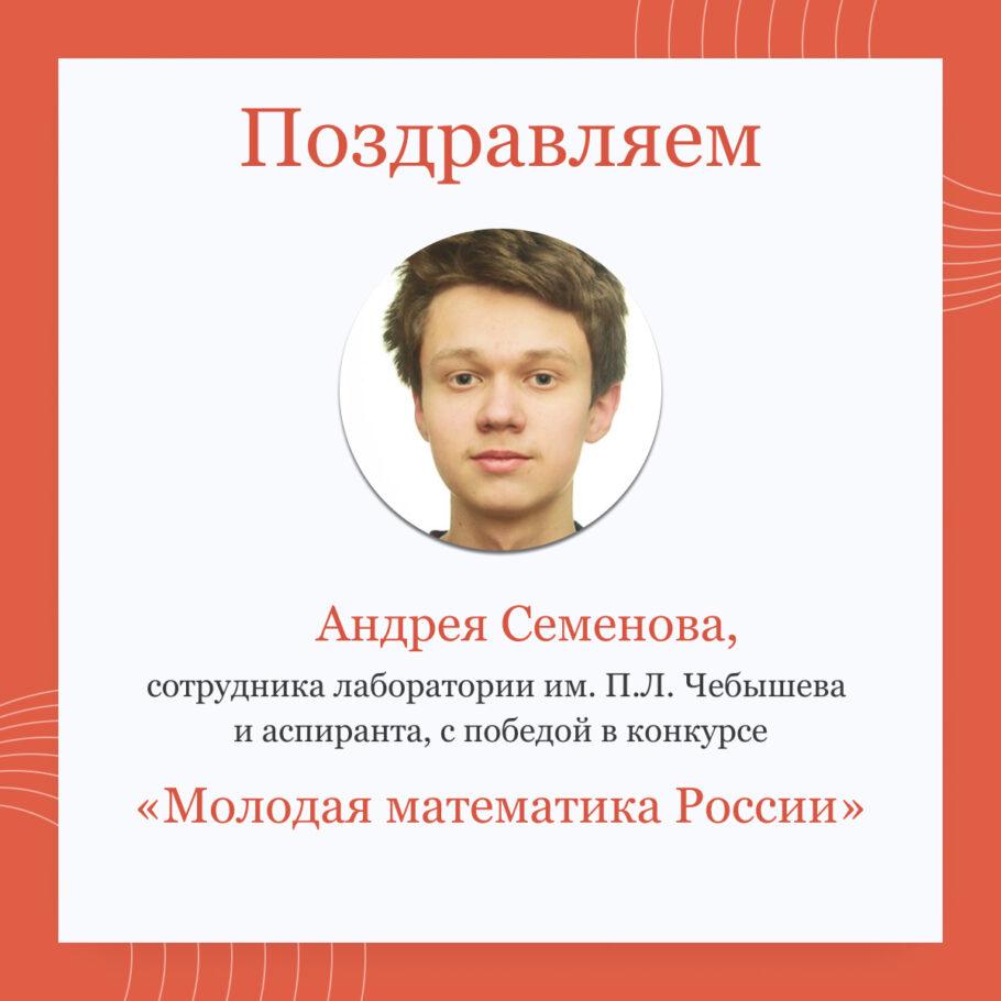 Администрация и сотрудники лаборатории Чебышева поздравляют Андрея Семенова с победой