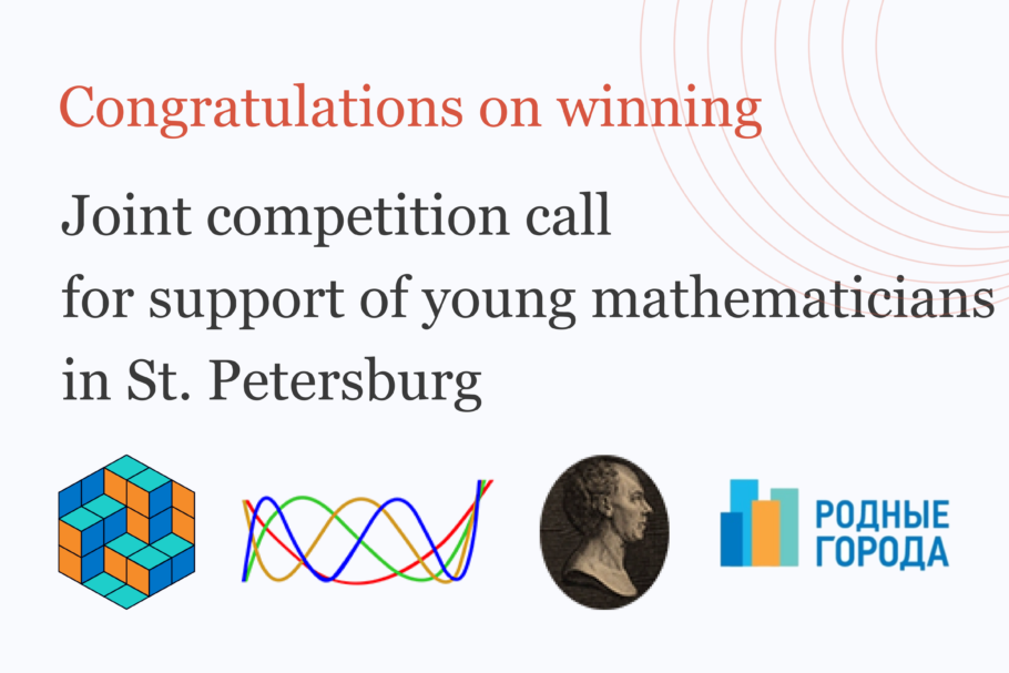 Joint competition call for support of young mathematicians in St. Petersburg results