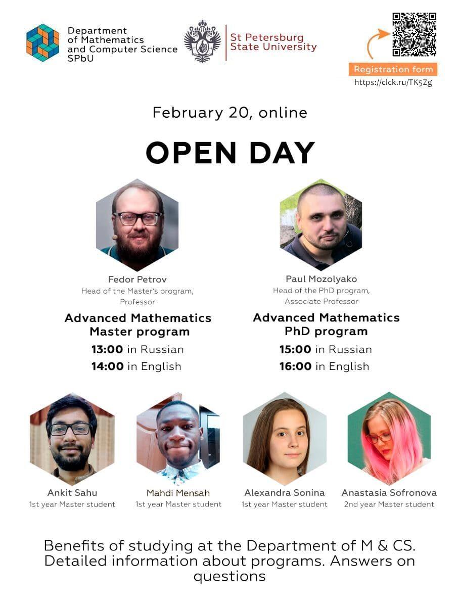 День открытых дверей. Магистратура и аспирантура