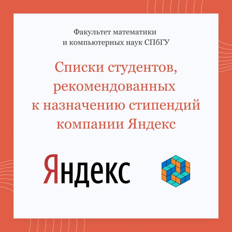 Списки студентов, рекомендованных к назначению стипендии от компании Яндекс