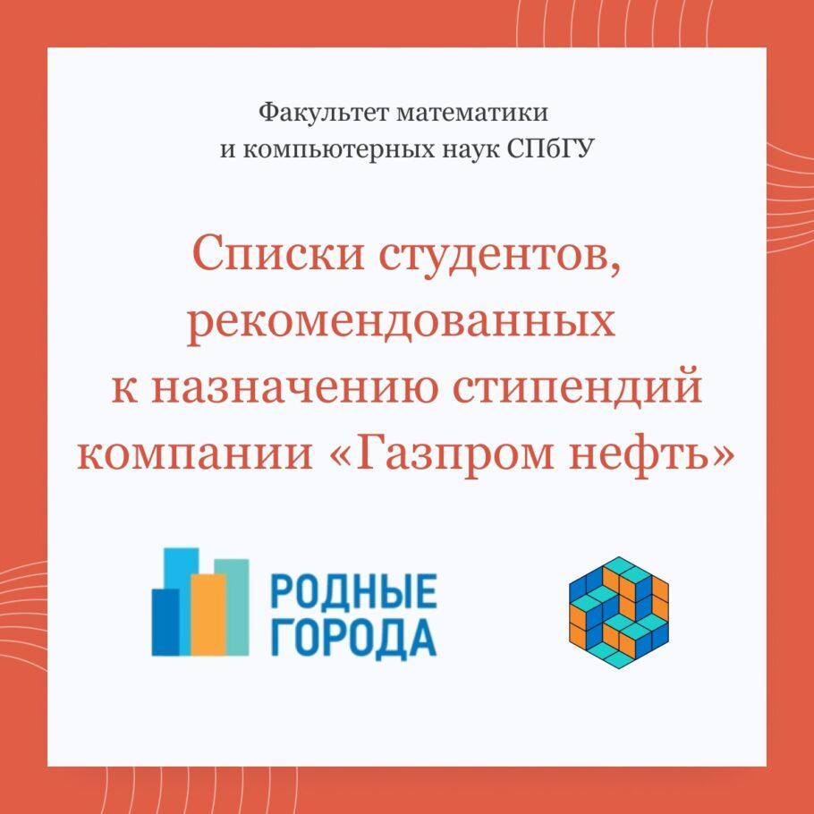 Списки студентов, рекомендованных к назначению стипендий компании «Газпром нефть»
