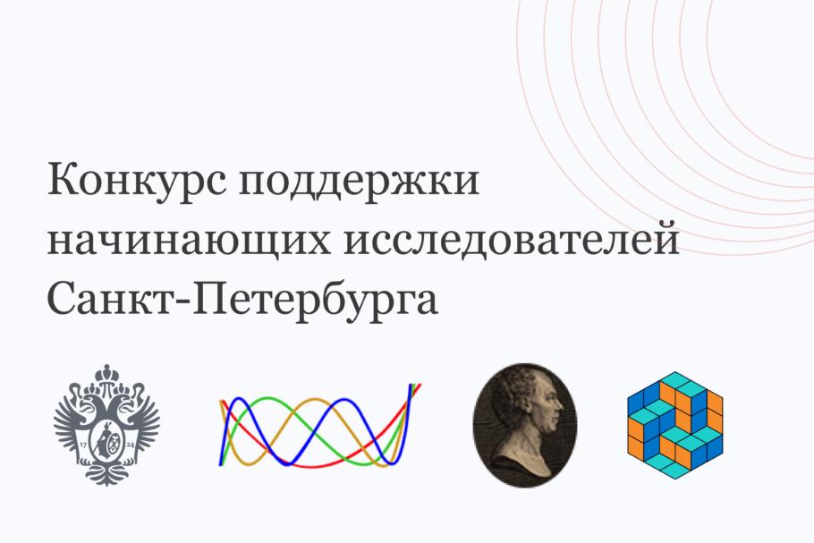 Конкурс поддержки начинающих исследователей Санкт-Петербурга