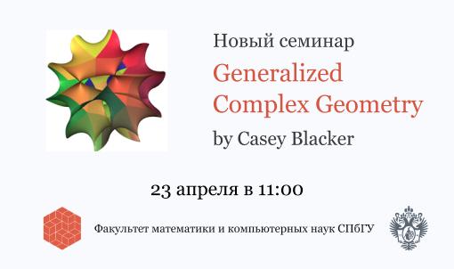 Новый семинар «Generalized Complex Geometry»