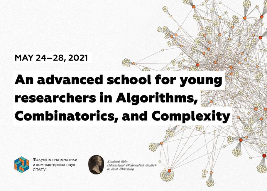 Student school in School in Algorithms, Combinatorics, and Complexity
