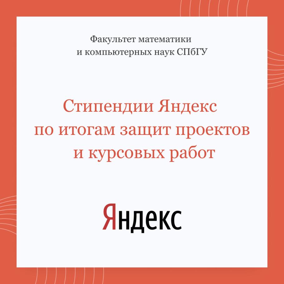Стипендии компании Яндекс по итогам защит проектов и курсовых работ