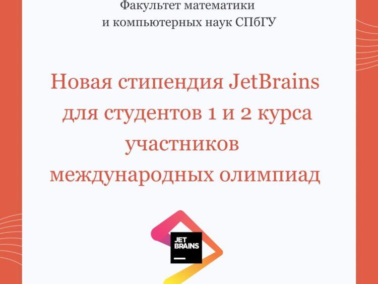 Новая стипендия для участников в составе сборной России на международных олимпиадах по информатике и математике
