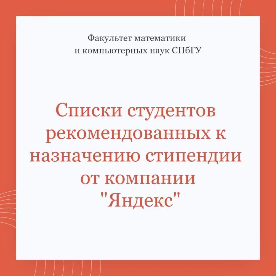 Списки студентов, рекомендованных к назначению стипендии от компании «Яндекс»