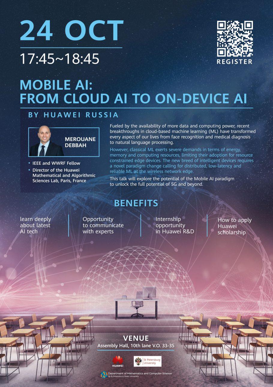 Лекция «Мобильный AI: От облачного искусственного интеллекта до интеллектуальных девайсов»